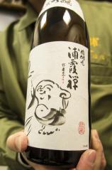 Urakasumi Zen